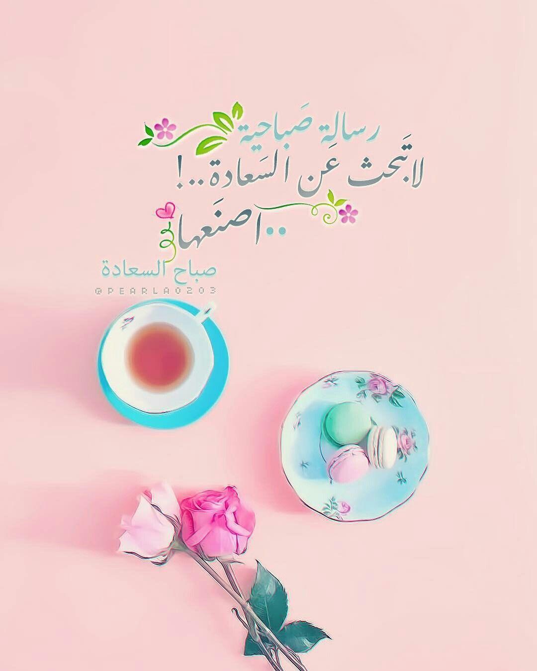 صباح السعادة أحبتي Morning Images Holy Quran Cards