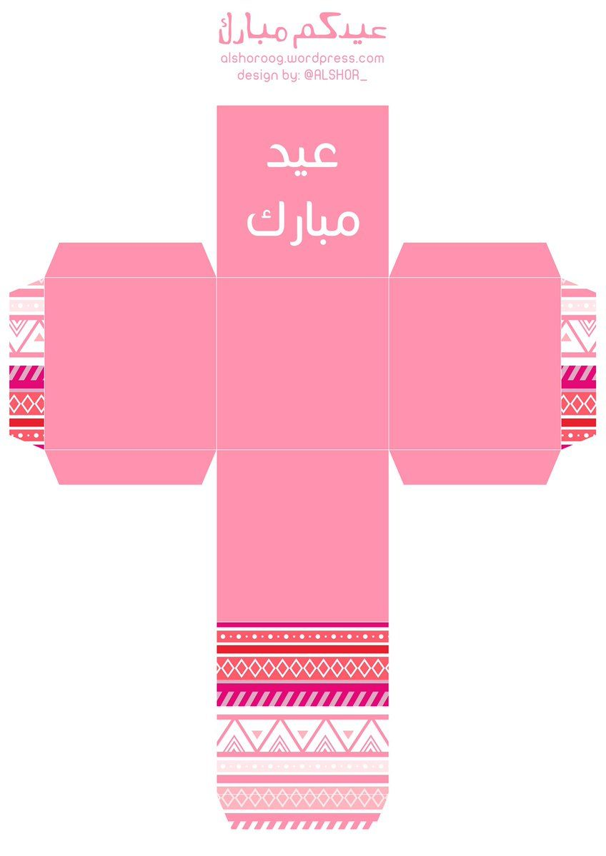 نتيجة بحث الصور عن كروت عيدية جاهزة للطباعة Eid Crafts Eid Cards Eid Gifts