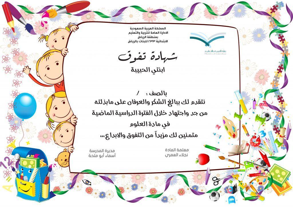 شهادات شكر وتقدير جاهزة وقابلة للتعديل المرسال In 2021 Arabic Alphabet For Kids Alphabet For Kids Love Quotes Wallpaper