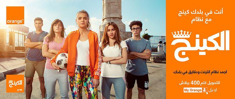 باقات أورانج الكينج من أورانج Orange نظام الكينج من اورنج عروض اورانج 2020 Movies Poster Movie Posters