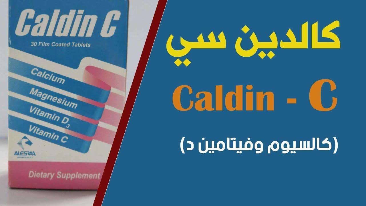 فوائد كالدين سي Caldin C اقراص مكمل غذائي Vitamins Vitamin D Dietary Supplements