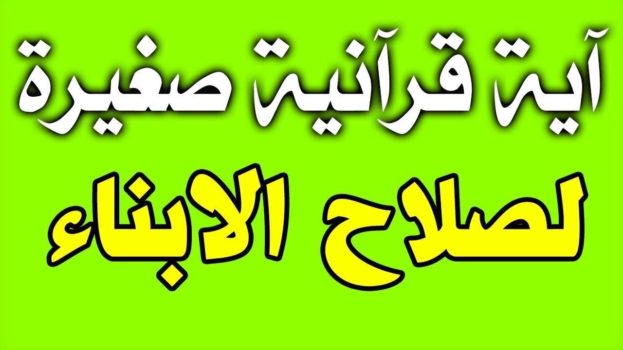 آية قرآنية صغيرة لو قرأتها أصلح الله ذريتك و هداهم الى طريق الخير Islamic Phrases Islamic Inspirational Quotes Book Qoutes
