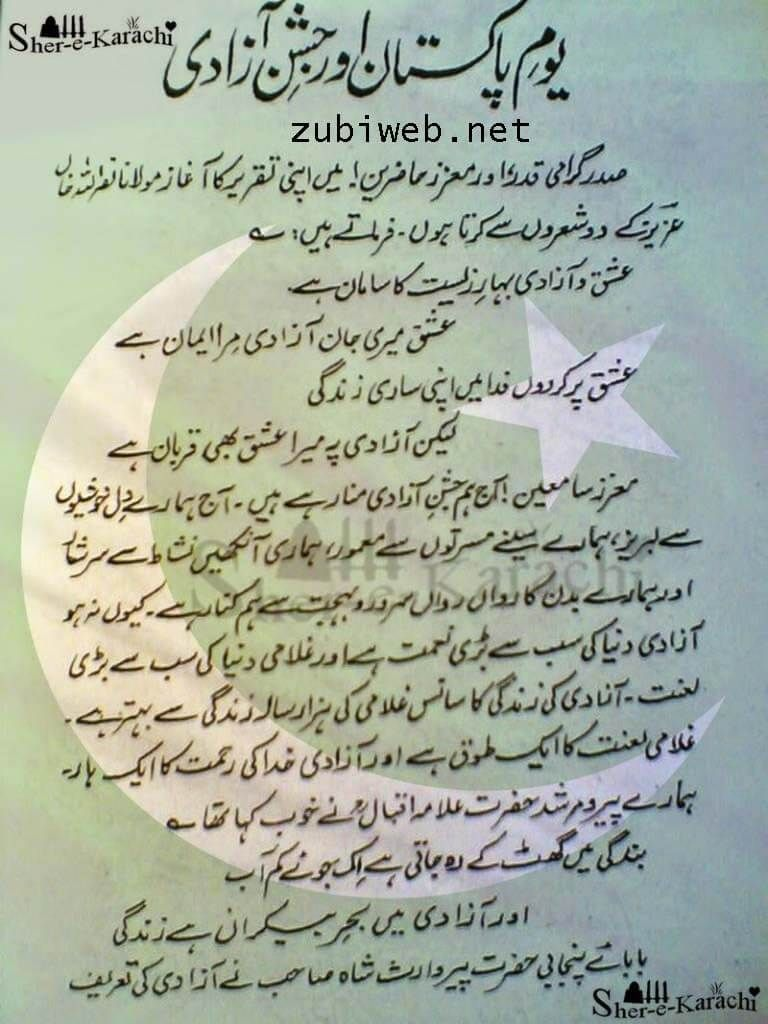 Independence Day Speech in Urdu for School Students 14 August 2019