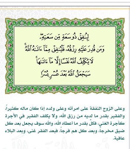 ٧ الطلاق Arabic Calligraphy Calligraphy Word Search Puzzle