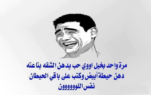 Pin By دليل مواقع On نكت مضحكه Funny Quotes Funny Jokes Humor