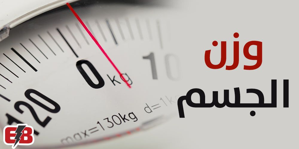 وزن الجسم Eb Tools Cooking Timer Body Weight Body