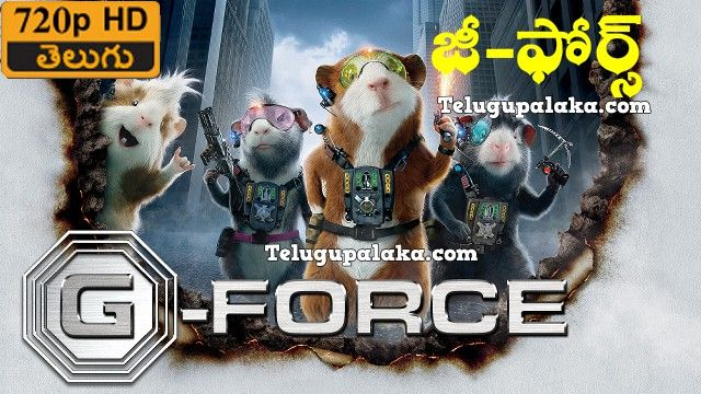 G Force 2009 720p Bdrip Multi Audio Telugu Dubbed Movie Force Movie Bear Grylls Mission