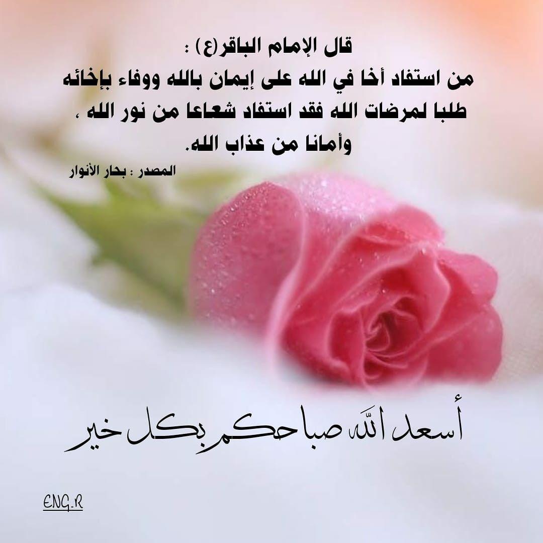 Pin By Eng R On صباح الخير Islamic Calligraphy Radish