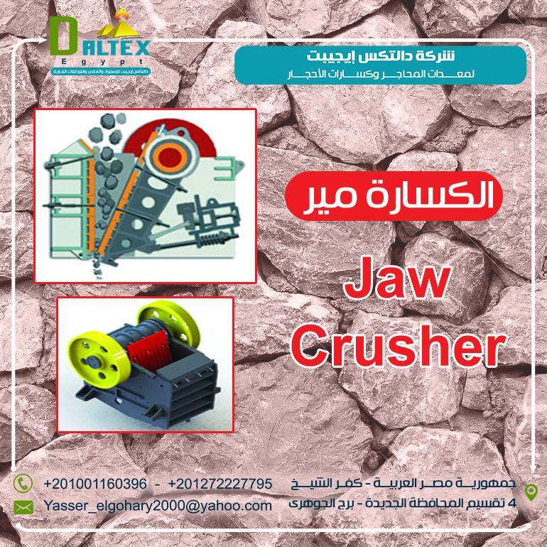 الكسارة الفكية Jaw Crusher كسارات المحاجر من شركة دالتكس ايجيبت Blackjack