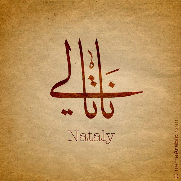Arabic Calligraphy Design For Nataly ناتالي Name Meaning Name Nataly Or Natalie In English Comes From The Lat Calligraphy Name Calligraphy Name Tattoos
