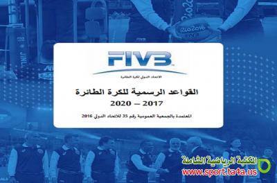 القواعد الرسمية للكرة الطائرة 2020 2017 المعتمدة من المؤتمر 35 للإتحاد الدولي للكرة الطائرة 2016 المكتبة الرياضية الش Volleyball Rules Volleyball Sports Team