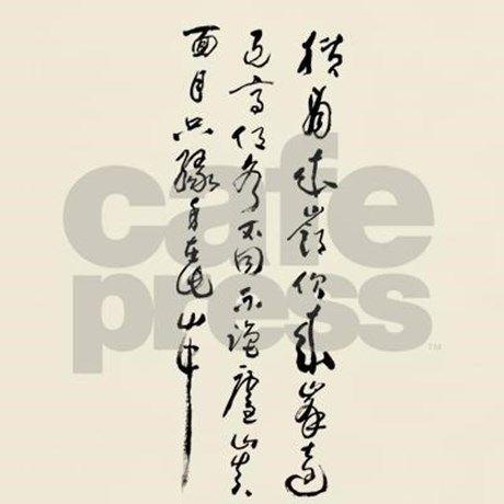 Chinese calligraphy T-Shirt