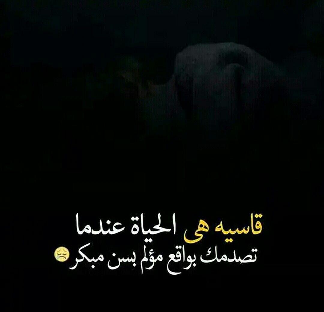 قاسيه وهذا انا Joker Quotes Arabic Quotes Arabic Words
