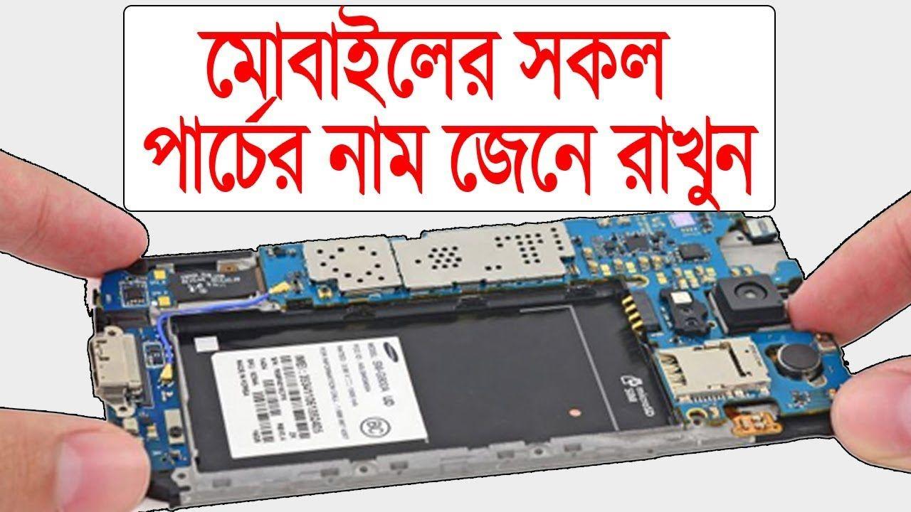 All Mobile Motherbord Parts Name List Bangla Tutorial