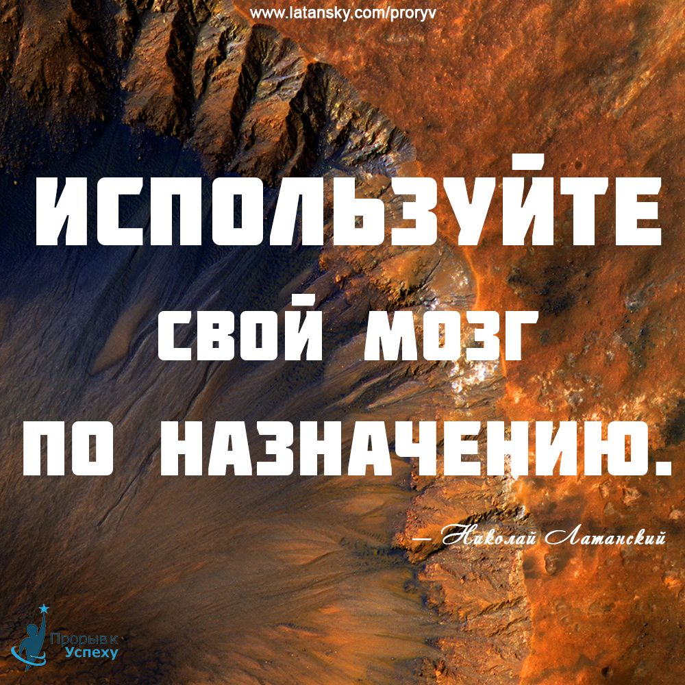 «Используйте свой мозг по назначению» — Николай Латанский  ПРОРЫВ К УСПЕХУ™ http://www.latansky.com/proryv/