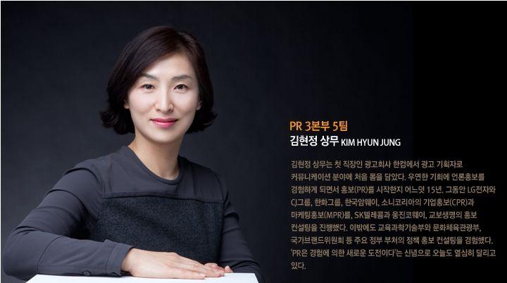 3본부 김현정 상무  PR Division 3, Hyun-Jung Kim