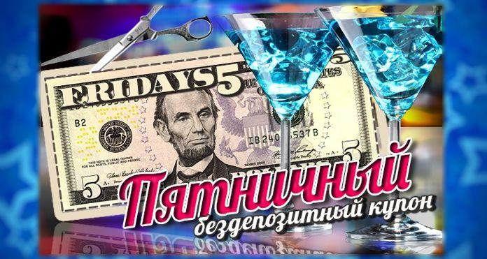 казино twist бездепозитный бонус