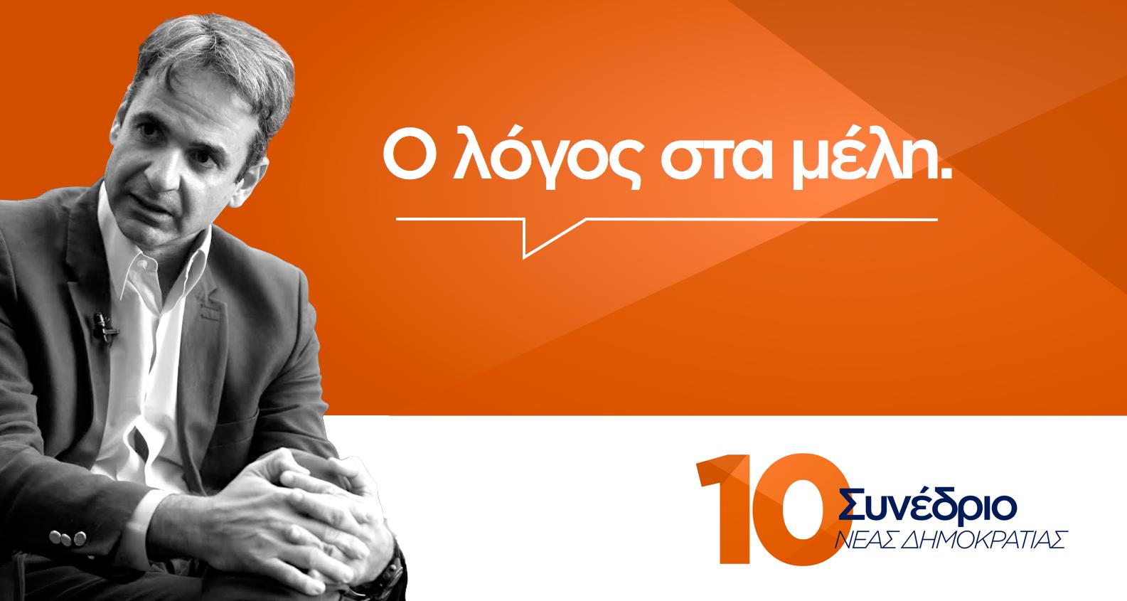 Στις 22-24 Απριλίου πραγματοποιείται το 10ο Τακτικό Συνέδριο της Νέας Δημοκρατίας. #nd Όλα όσα πρέπει να ξέρεις για το Συνέδριο της Νέας Δημοκρατίας