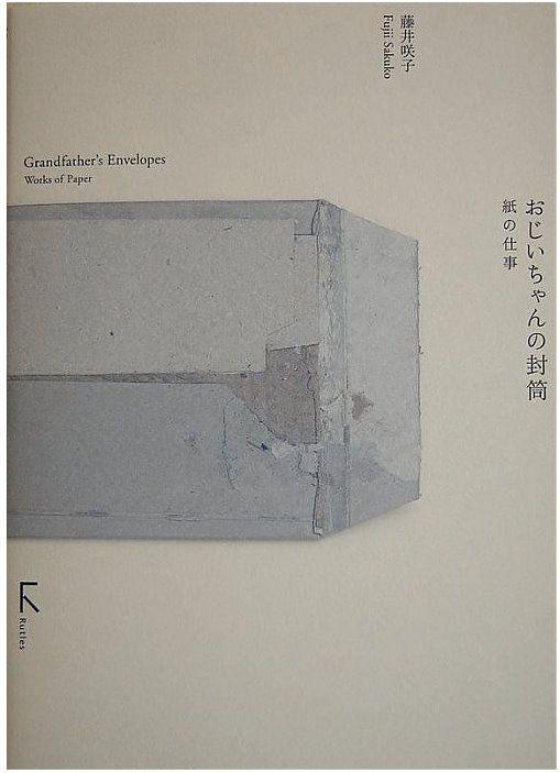 Grandfather's Envelopes by Fujji Sakuko
