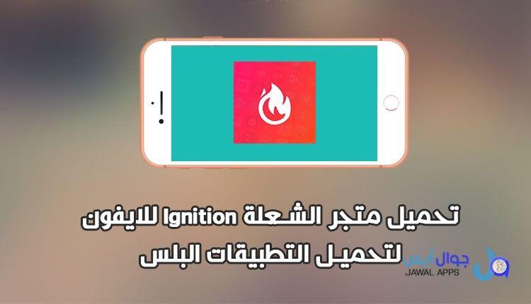 متجر الشعلة Ignition للايفون لتحميل التطبيقات البلس يعتبر متجر الشعلة للايفون Ignition واحد من افضل متاجر لتحميل تطبيقات البلس و الالعاب ا Iphone App Ignite