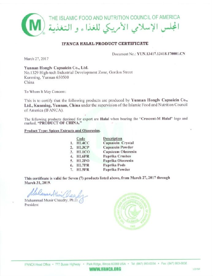 Honglv Capsaicin Halal Certification Certificates Certificate