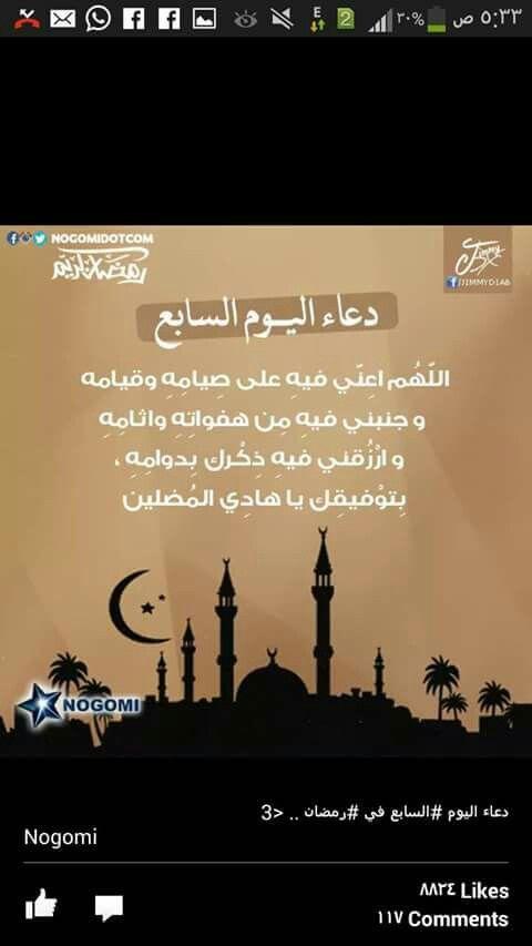 Pin By Om Yassin Fafi On رمضان Movie Posters Poster Pandora Screenshot