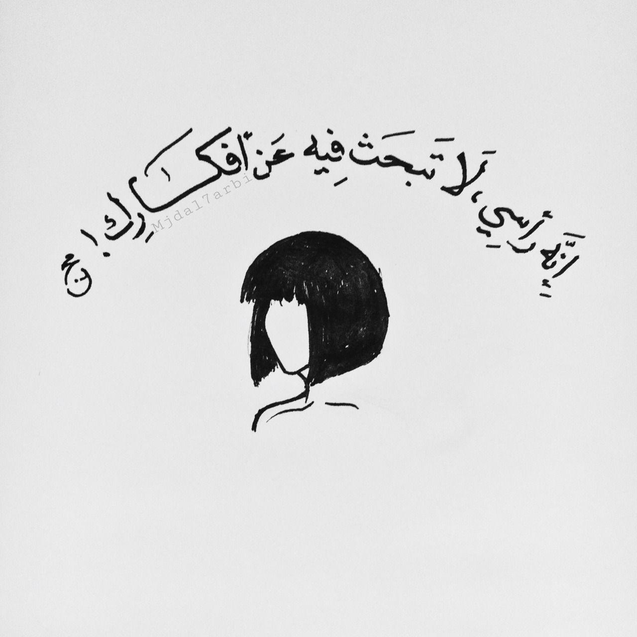 Joudi Arabic Quotes Words Glitter Diy