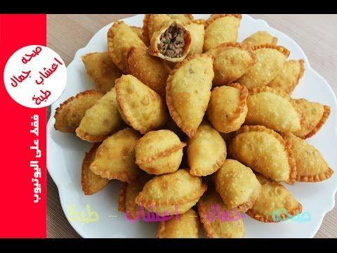 طريقة عمل فطائر محشية مقرمشة وهشة مع الاثبات بدون فرن سهلة وسريعة سمبوسة مع عجينة السمبوسة Youtube Food Middle Eastern Recipes Finger Foods