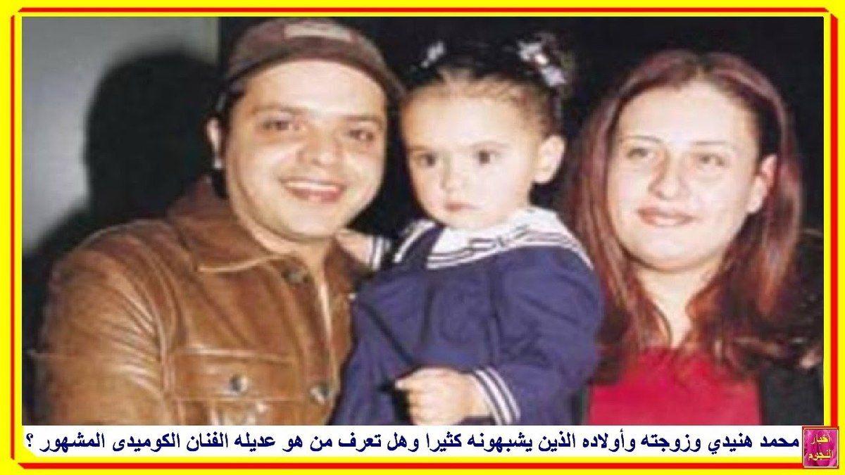 محمد هنيدي وزوجته وأولاده الذين يشبهونه كثيرا وهل تعرف من هو عديله الفنان الكوميدى المعروف Https Www Youtube Com Watc Egyptian Actress Youtube Actresses