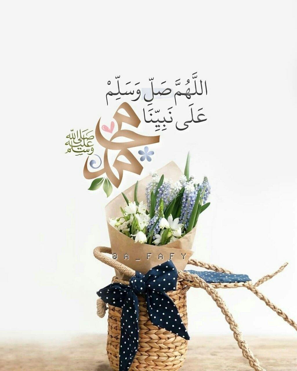 اللهم صل وسلم وبارك على سيدنا محمد وآل محمد يوم عرفة Islamic Quotes Wallpaper Islamic Images Islamic Posters