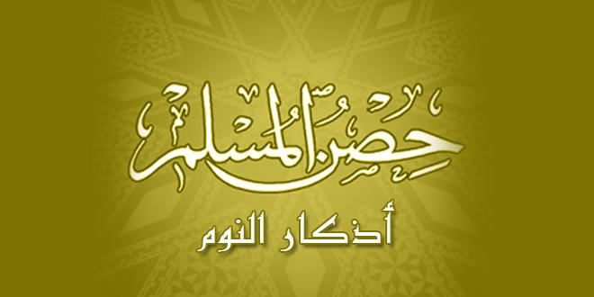 رمزيات أذكار النوم لنوم مريح وهادئ في حفظ الله ورعايته Arabic Calligraphy