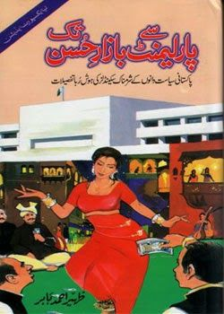 Bazar E Husn Se Parliament Tak Epub Download