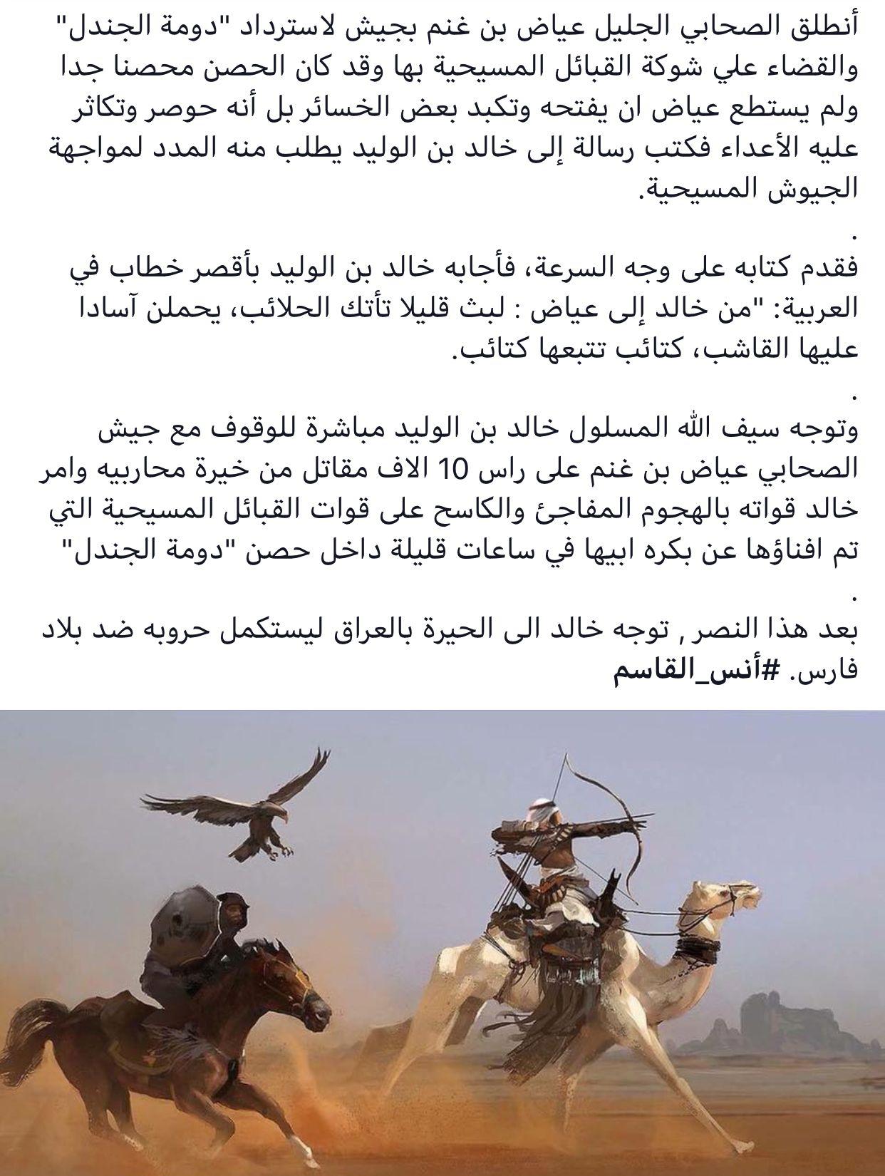 قصة الصحابي الجليل عياض بن غنم بدومة الجندل Pics Awa Movie Posters