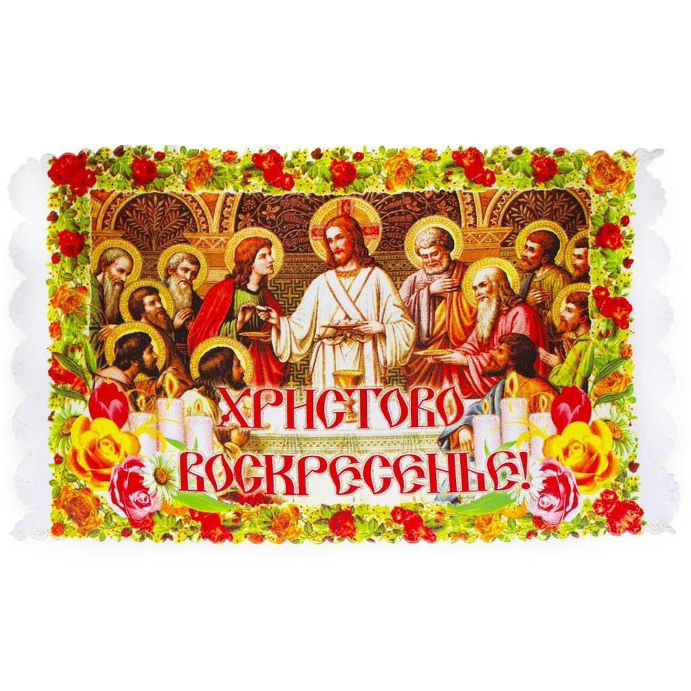 21 x 13 jesus has risen orthodox russian easter basket cover 21 x 13 jesus has risen orthodox russian easter basket cover negle Images