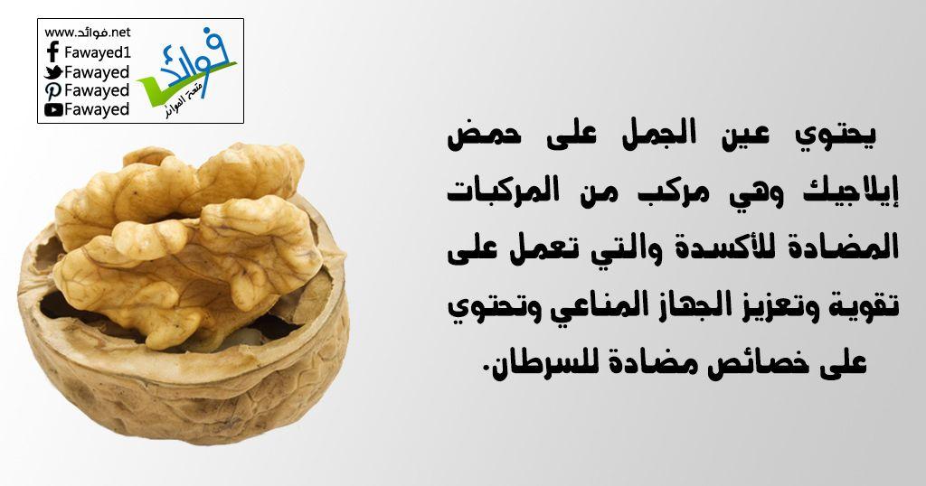 فوائد عين الجمل Healthy Tips Health Tips Health Remedies