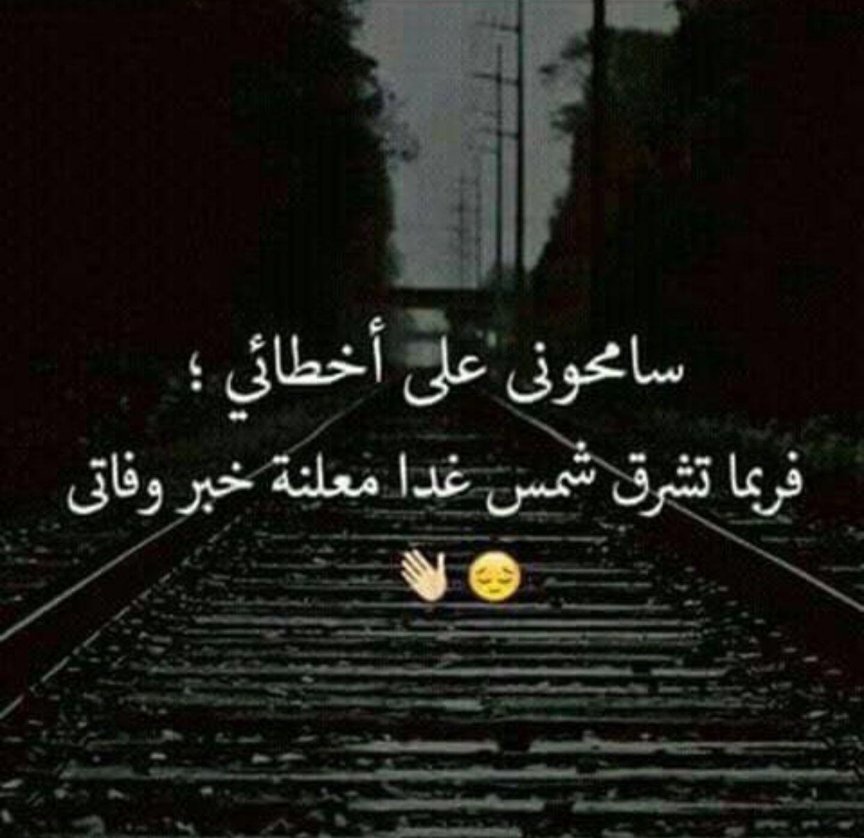 Pin By Princess On اليكى Arabic Quotes Arabic Jokes Love In Arabic