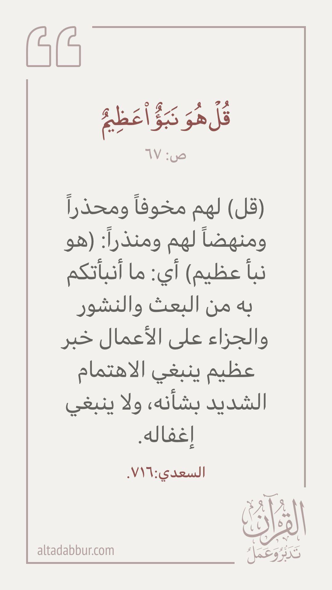 النبأ العظيم Islamic Messages Quotes Islamic Quotes