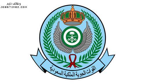تقديم القوات الجوية الملكية السعودية 1438 Einheit