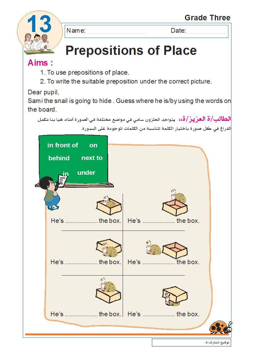 أوراق عمـل منوعـة مـلونة Worksheet سعودي انجلــش Preposition Worksheets Kindergarten Worksheets Printable Kindergarten Worksheets Free Printables [ 1181 x 834 Pixel ]