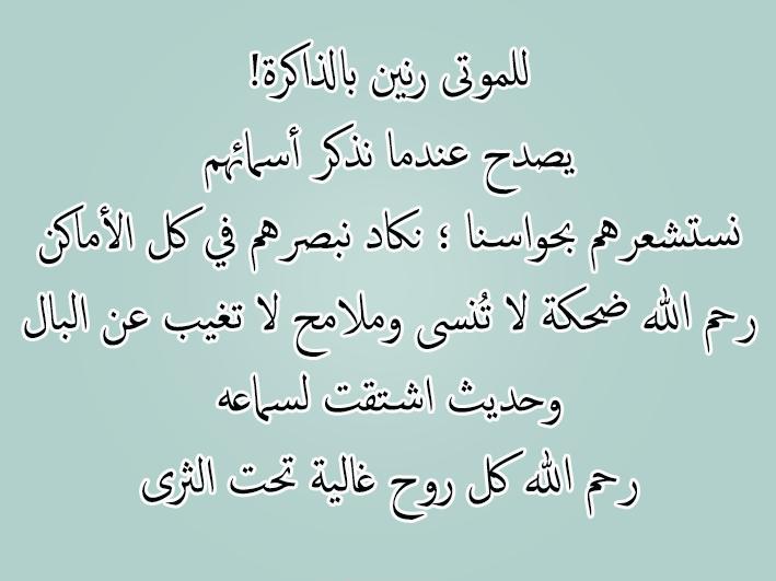 رحم الله ضحكه لا ت نسي و ملامح لا تغيب Arabic Calligraphy Calligraphy