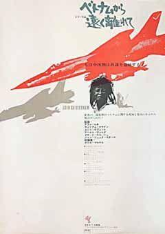 Loin du Vietnam (1967) | Watch Online
