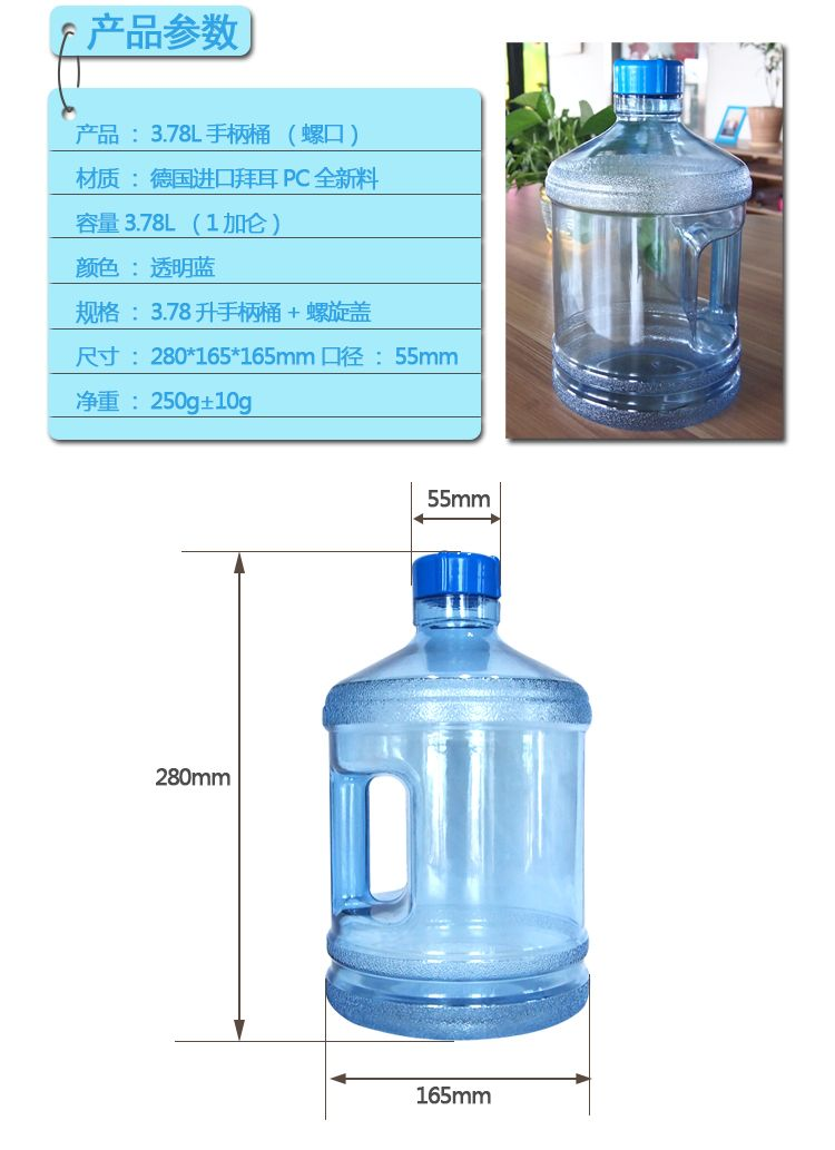 Name Handle Screw Mouth 1 Gallon Bucket Pc Model 1gallon Handles Pc Water Bottle Screw Lid Material Bayer Makrolon Wb 1239 Co Water Bottle Bottle Storage Tank