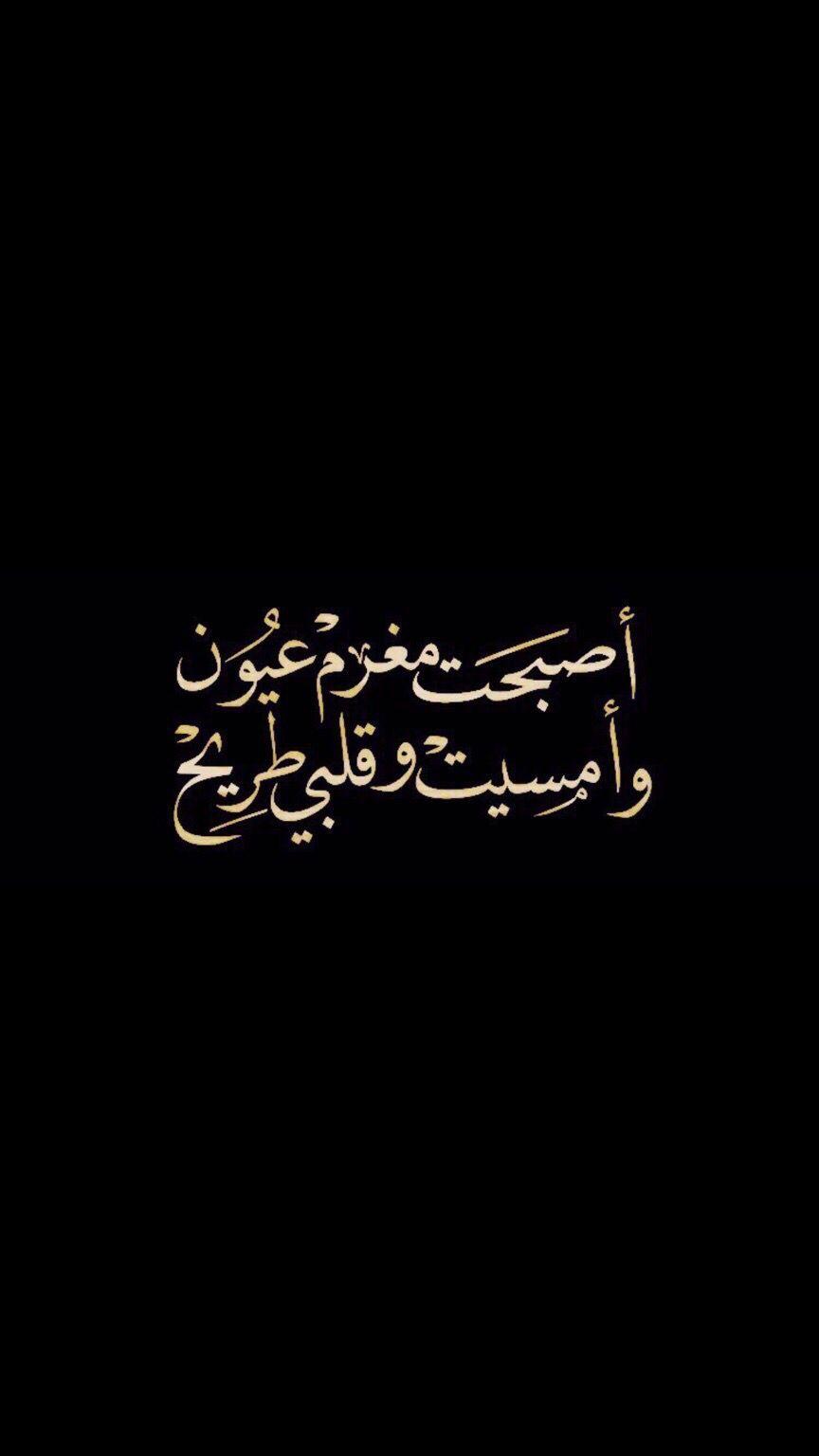 عبادي الجوهر عبدالمجيد Love Smile Quotes Funny Arabic Quotes Pretty Quotes