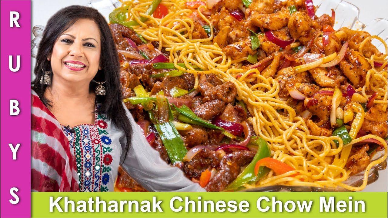 Mutton & Chicken Chow Mein Chinese Recipe in Urdu Hindi ...
