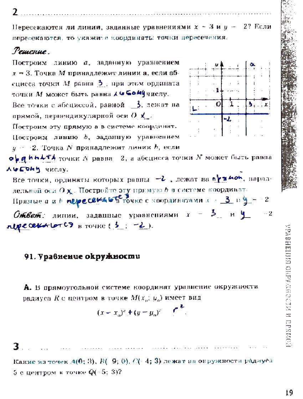 Списывай ру 8 класс химия габриелян