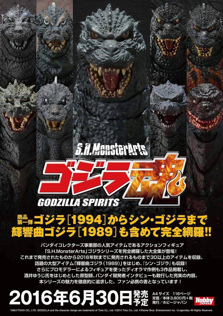 Is It Legit Yes Shin Godzilla Sh Monster Arts By Hugeben
