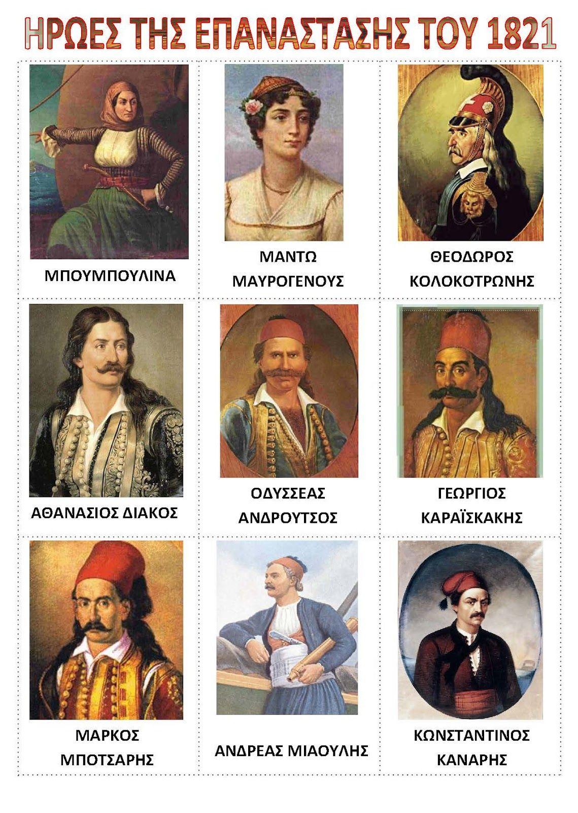 Αποτέλεσμα εικόνας για 25 μαρτιου ηρωες