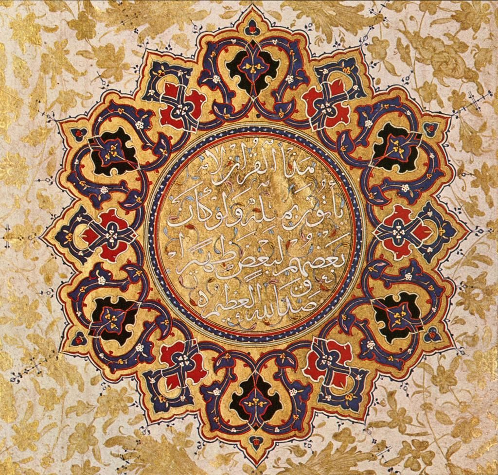 Years Ago In The Deserts Of Turkistan Detail Of A Decorative Page From A 16th Century Islamic Art Pattern Islamic Art Turkish Art