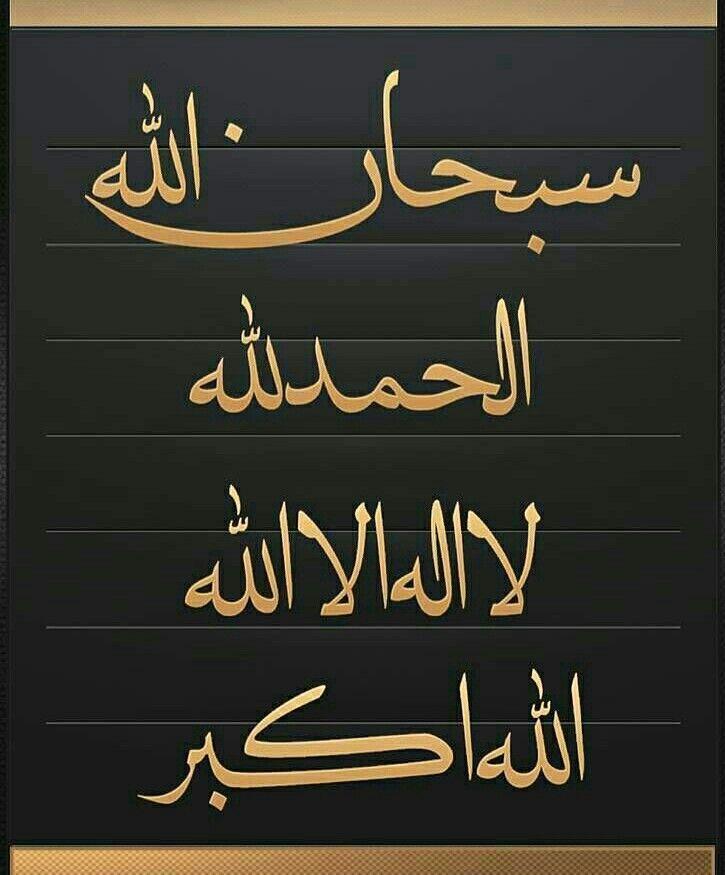 Pin De وذكر En الحمد لله حمدا كثيرا طيبا مباركا