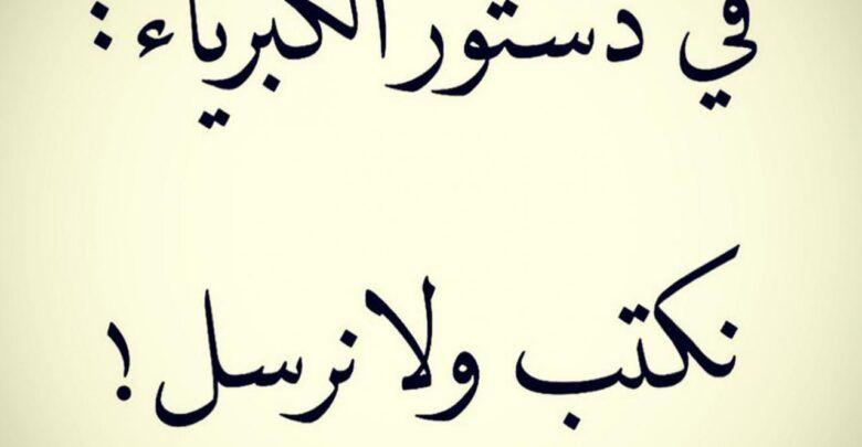 كلام عن الكبرياء وعزة النفس مكتوبة ومصورة روعة Words Arabic Calligraphy